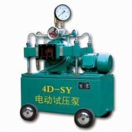4DSY型电动试压泵
