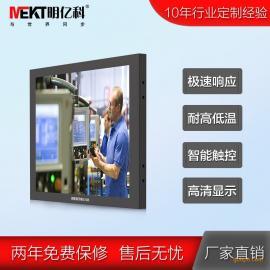 厂家直销17寸显示器工业电容触摸显示器