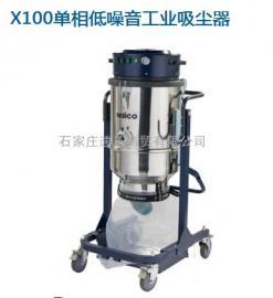 供应X100单相电低噪音工业吸尘器价位
