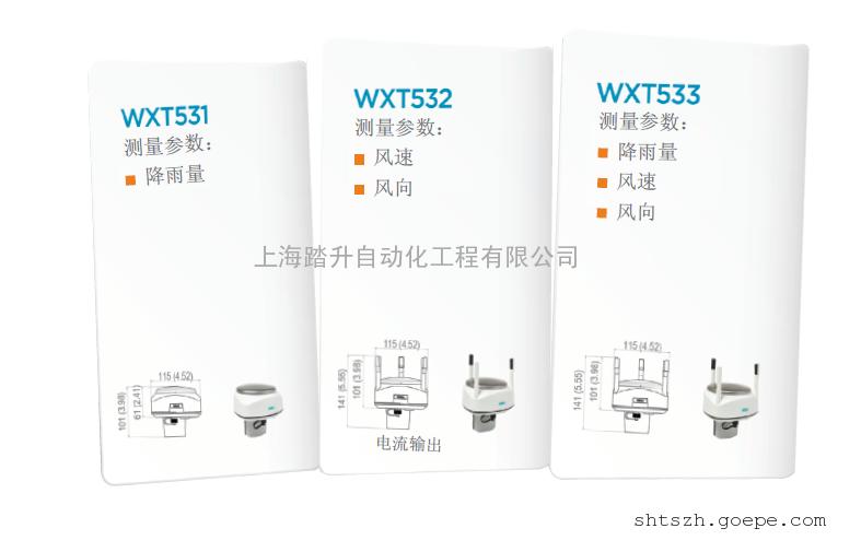 WXT531 WXT532 WXT533 VAISALA气象变送器