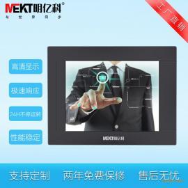 厂家直销8.4寸金属抗干扰显示器工业数控专用电脑