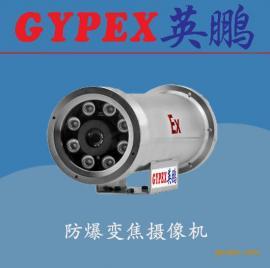 粮食厂防爆监控器,炼油防爆摄像机