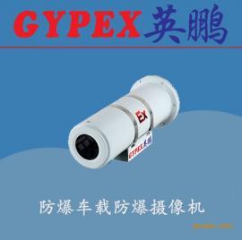 工厂防爆摄像机,性高能防爆摄像仪