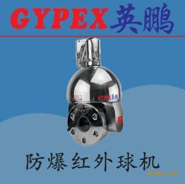 英鹏防爆摄像机,机械防爆摄像仪
