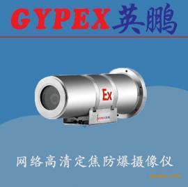 中标防爆摄像仪, 工厂防爆摄像机