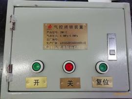 ZMK-127矿用风门气动闭锁装置 气控装置 风门电控