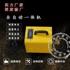 便携式手提多功能人造雾设备