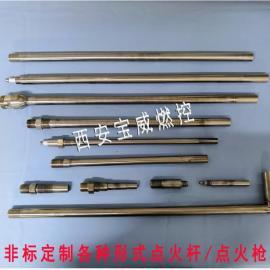 厂家现货供应批量1.5米半导体点火杆/点火枪