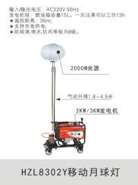 HZL8302Y移动月球灯 HZL8302Y升降式月球灯 大范围升降照明灯