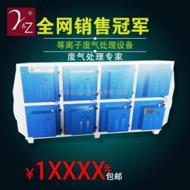 YZ-UV光催化氧化废气处理净化器 塑料厂车间废气处理设备