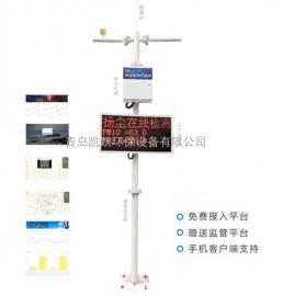 KY-H扬尘在线监测系统
