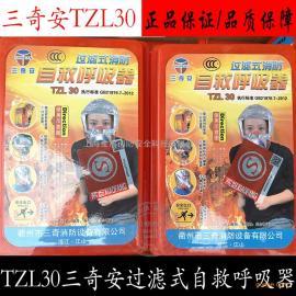 TZL-30三奇安过滤式消防自救呼吸器3C认证消防防毒面具防火口罩