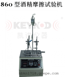 KN-860型酒精摩擦试验机