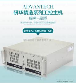 研华原装整机IPC-610L 工控机