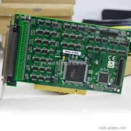 研华PCI-1753 数字量输入输出卡
