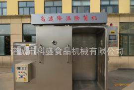 豆制品真空快速降温设备-真空快速冷却机