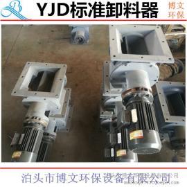 博文YJD星型闭风器锁风阀卸料器旋转卸灰阀料仓卸料阀