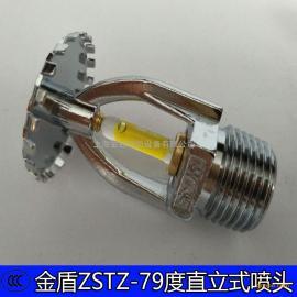 金盾79度标准响应直立式喷头消防喷淋头ZSTZ15-79℃泰科可靠喷头