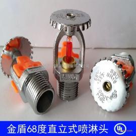 金盾68度直立式洒水喷淋头UL认证SSU-SR15/68℃泰科消防喷头可靠