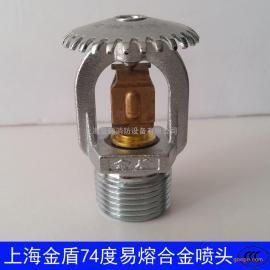 金盾74度易熔合金直立式喷淋头3C认证消防洒水喷头泰科上喷可靠