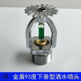 金盾93度标准反应洒水喷头下垂型消防喷淋头ZSTX15-93℃泰科可靠