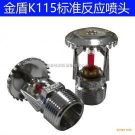 金盾K115直立式68度上喷喷淋头ZSTZ20-68℃消防喷头泰科可靠