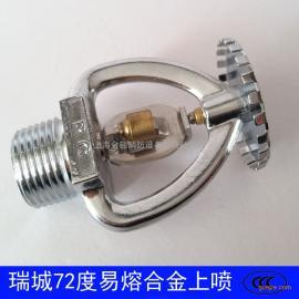 瑞城易熔合金72度直立式喷淋头YZSTZ15-72℃消防上喷泰科喷头可靠