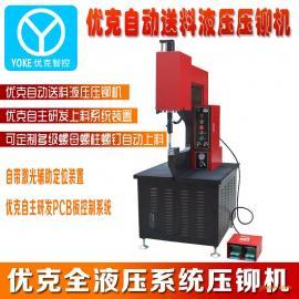 液压压铆机螺母螺柱螺钉激光辅助定位系统自动送料油压铆钉机