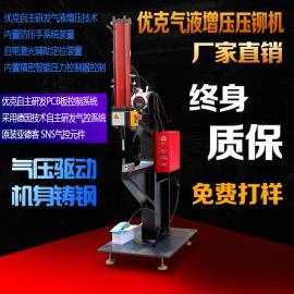 优克气动压铆机螺母螺柱铆钉机自动送料旋铆机精密气压旋铆机8吨