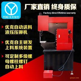 优克液压压铆机螺母螺柱螺杆自动送料旋铆机精密油压铆钉机4吨