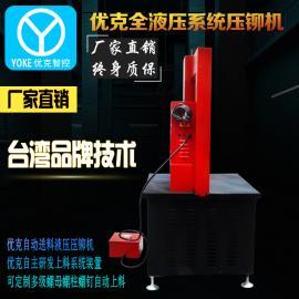 优克液压油压压铆机螺母螺柱螺杆自动送料旋铆机精密铆钉机8吨