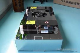 昆山宏系FFU层流罩 低噪音FFU风机过滤单元