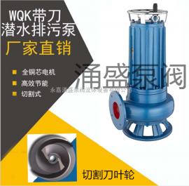 �q刀切割式污水泵抽化�S池��水泵�o堵塞排污泵泥�{泵沼料碎�{泵