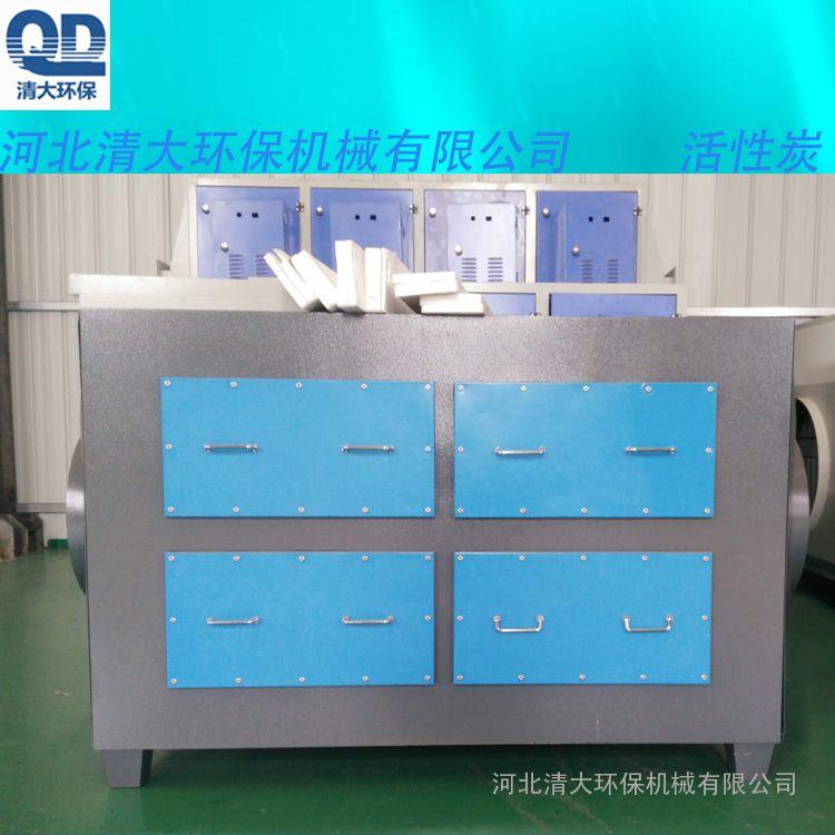 清大环保活性炭净化器 活性炭环保箱不锈钢材质哟报价