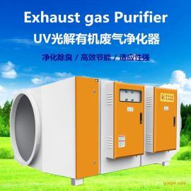 厂家直销 废气处理工程专用UV光氧催化废气除臭净化器