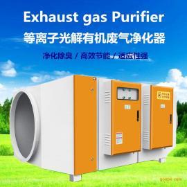 批量供应 UV光氧催化废气除臭净化器