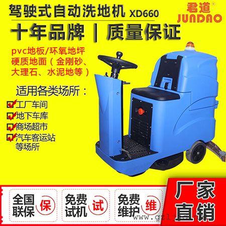 驾驶式洗地机商场车库等各种场所使用