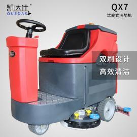 凯达仕物业洗地机多功能电动洗地车凯达仕QX7
