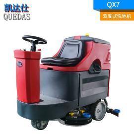 凯达仕驾驶式电瓶洗地机QX7,大型工厂车间用洗地吸干一体机