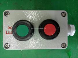 防爆按钮BZA53-2铸铝起停防爆控制按钮