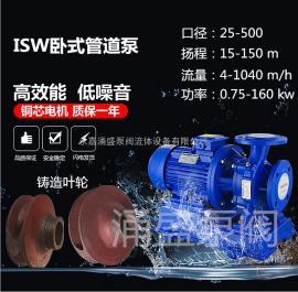 卧式管道泵空调循环泵不锈钢管道泵增压泵清水泵ISW125-160