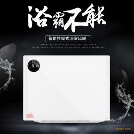 智能风暖壁挂式遥控浴室专用净暖宝洁净空气衣物烘干除螨去潮湿