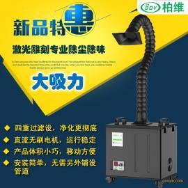 激光切割粉尘吸烟机净化器激光油墨印刷烟尘异味净化系统