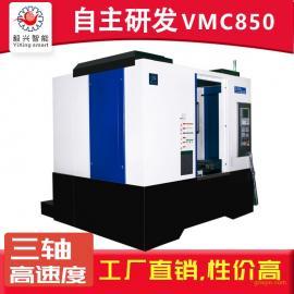 毅兴智能VMC850加工中心CNC立式加工中心850数控机床