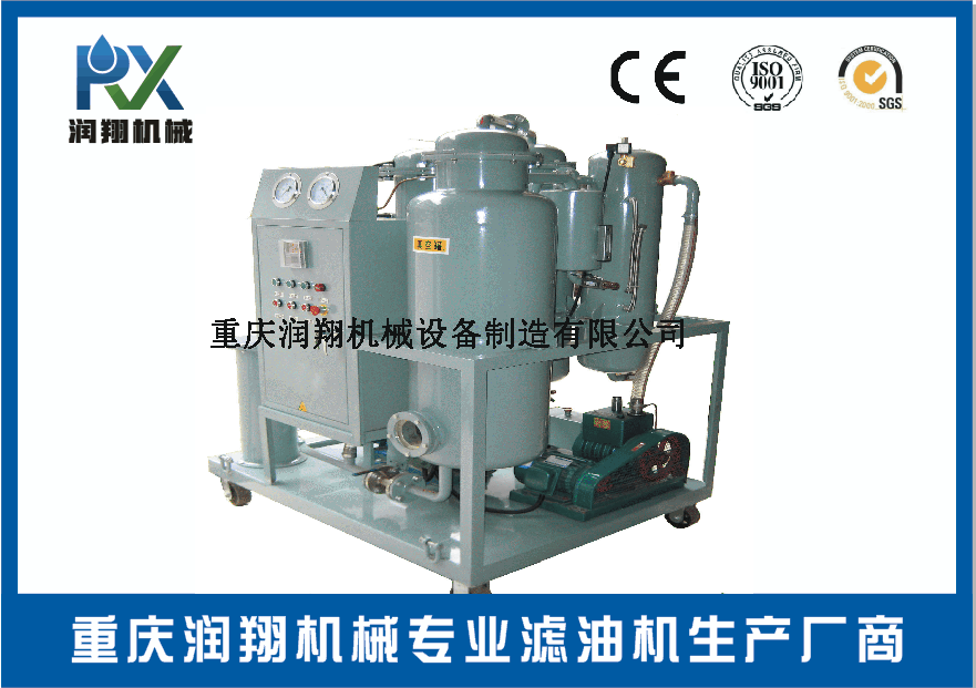 ZJC系列汽轮机透平油专用真空滤油机