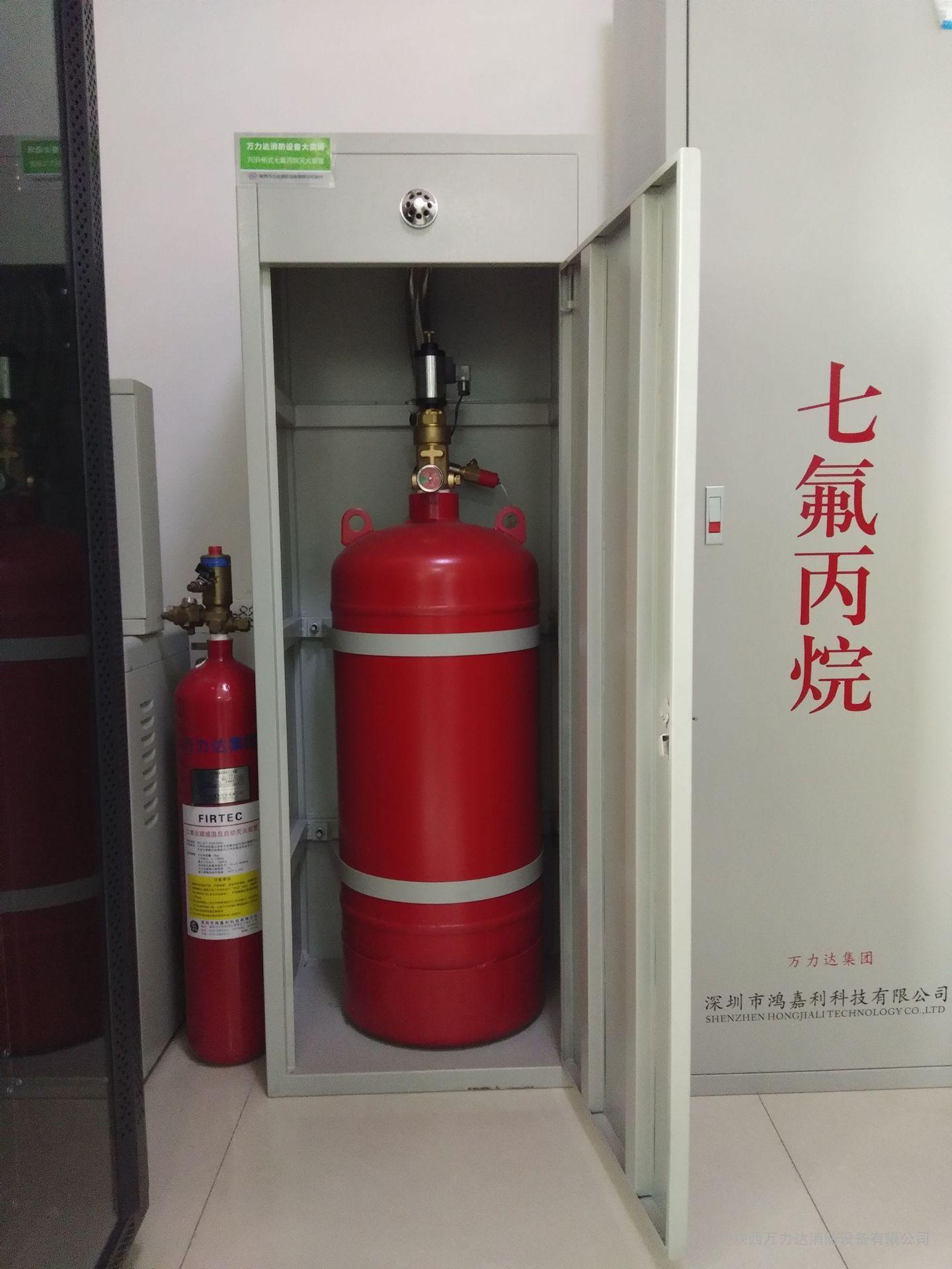 柜式七氟丙烷灭火装置40L气体自动灭火装置3C消防认证设备