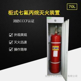 供应自动灭火装置优质柜式七氟丙烷灭火装置70L消防气体灭火设备