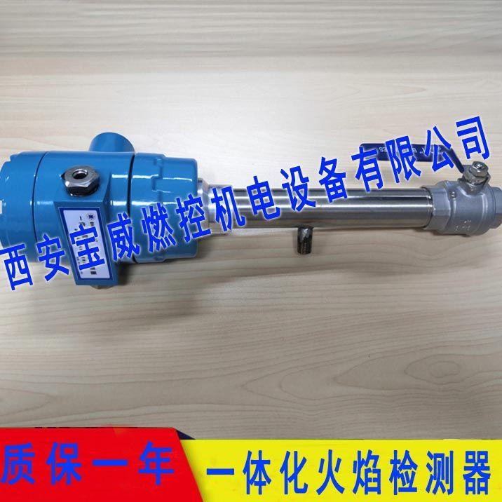 宝威燃控一体化火焰检测器 开关量 模拟量 DC24V