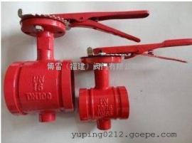 D81X沟槽式手动蝶阀,消防卡箍手动蝶阀