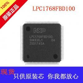 原装LPC1768FBD100单片机芯片32位微控制器 LQFP-100 ARM芯片